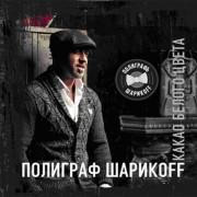 Полиграф Шарикоff - Какао белого цвета
