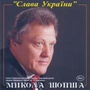 Микола Шопша - Слава України