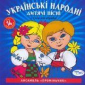 Українські народні дитячі пісні