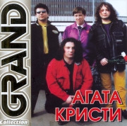 Агата Кристи - Grand Collection