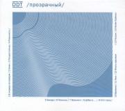 ДДТ-Прозрачный