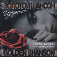 09 - Музыка в стиле Шансон